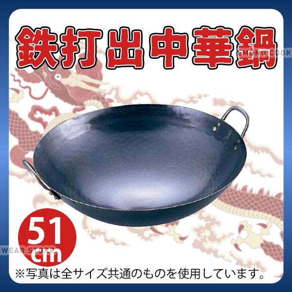 【送料無料】鉄 打出中華鍋 51cm_両手中華鍋 業務用