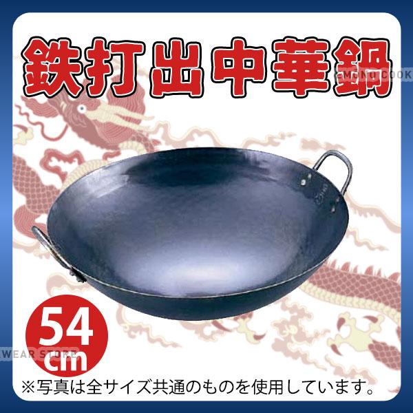 【送料無料】鉄 打出中華鍋 54cm_両手中華鍋 業務用
