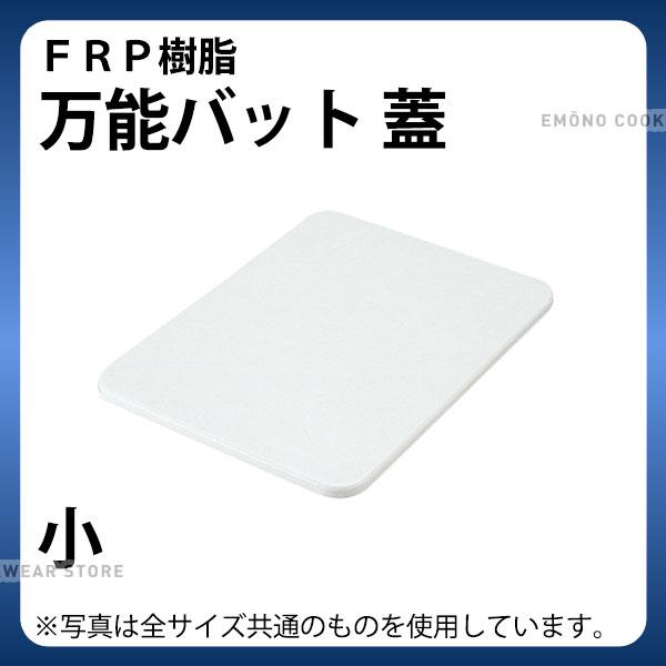 万能バット用フタ 高級 蓋 超特価 FRP樹脂 _AB2569 小 万能バット