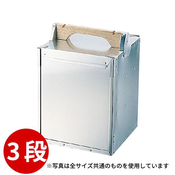 【送料無料】アルミ 出前箱ランチ用 3段_岡持