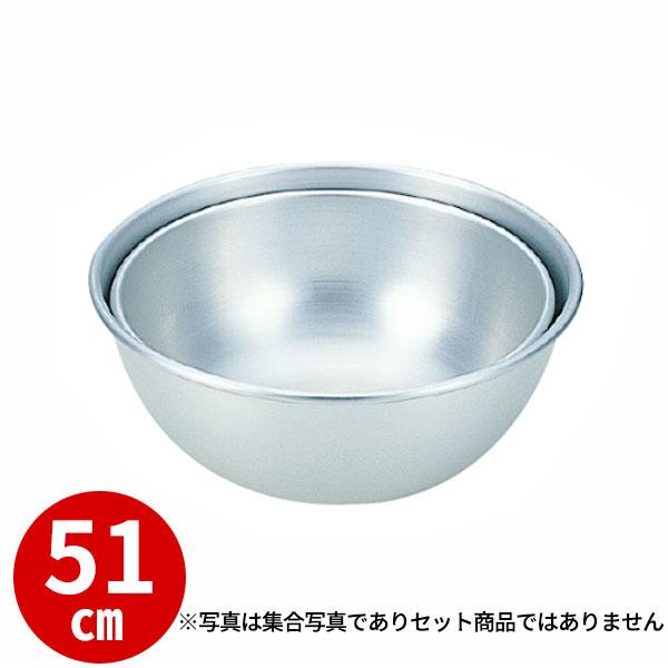 アルミボール 51cm _ アルマイトボール 51cm _ 特大 業務用 【送料無料】