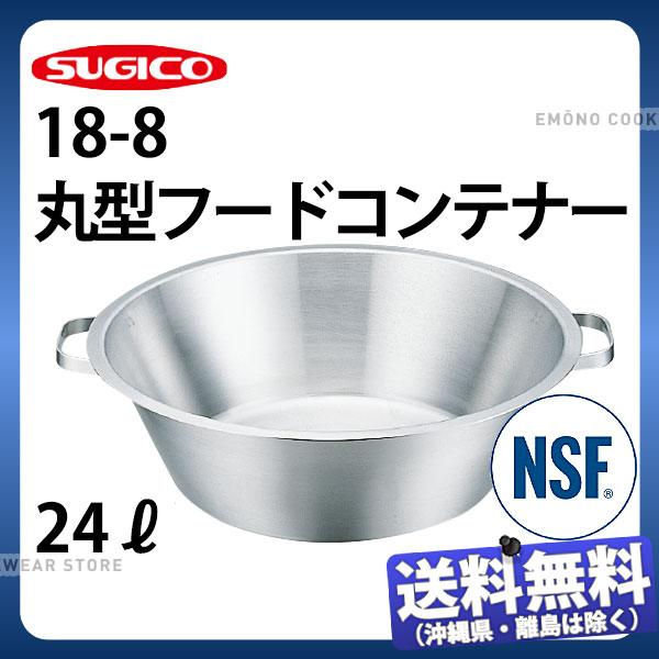 【送料無料】18-8丸型フードコンテナー SH-2200L_大 24リットル φ545×H155mm ステンレス フードコンテナー 業務用 NSF認証