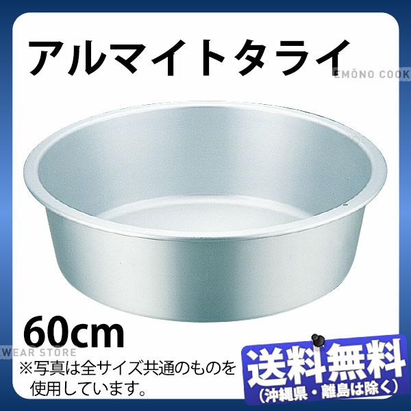 【送料無料】アルマイトタライ 60cm_洗い桶 タライ たらい 大型 アルミ 洗桶 キャッシュレス 還元 キャッシュレス5%還元
