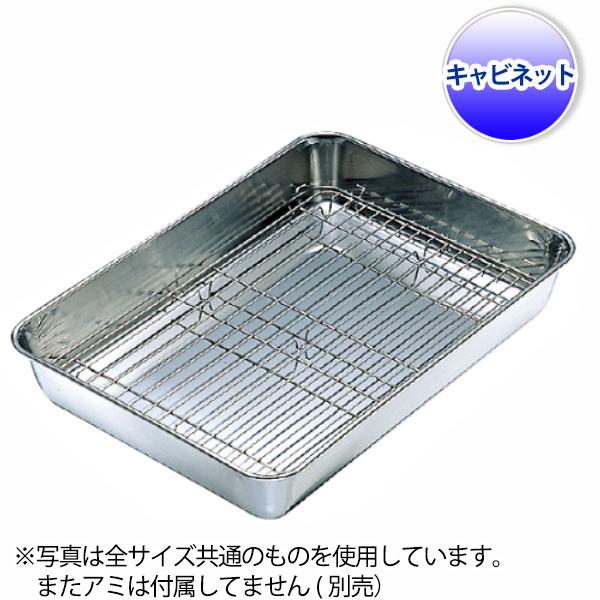 バット 調理 キッチン 角型 ステンレス ブランド品 IKD _AB2941 調理用バット キャビネット_ステンレス 国内在庫 調理バット 18-8抗菌角バット 業務用