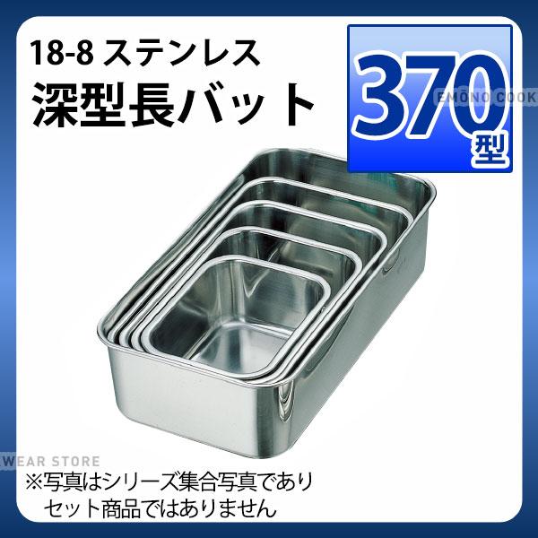 バット 調理 キッチン 角型 ステンレス 18-8 深型長バット _AA0612 業務用 直営店 調理用バット 370型_ステンレス セール特価 調理バット