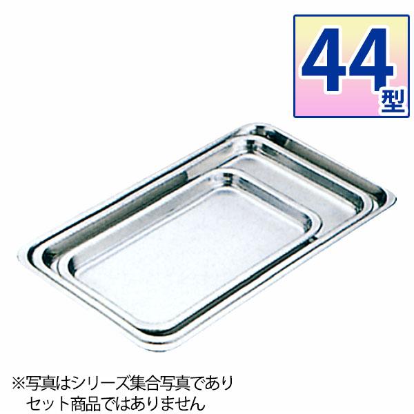 バット 調理 キッチン 角型 ステンレス 18-8 早割クーポン 44型_ステンレス 現品 業務用 ケーキバット 調理バット _AA0636 調理用バット