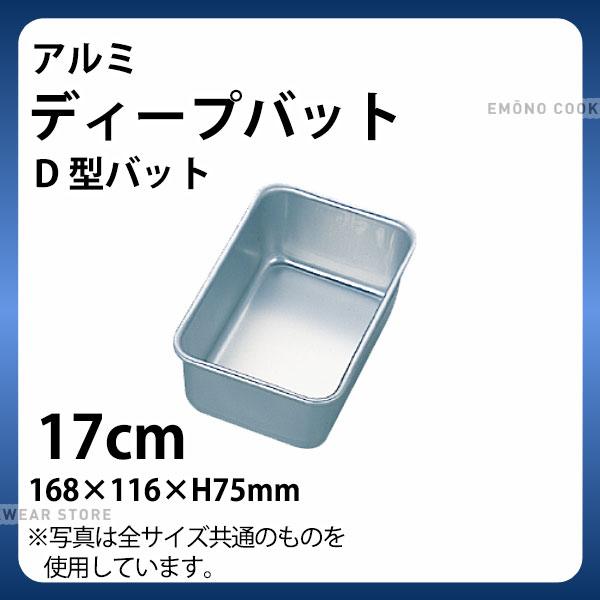 アルミ バット 2020A W新作送料無料 調理 キッチン 角型 直輸入品激安 ディープバット _AB3065 D型バット 調理バット 業務用 調理用バット 17cm_アルミ