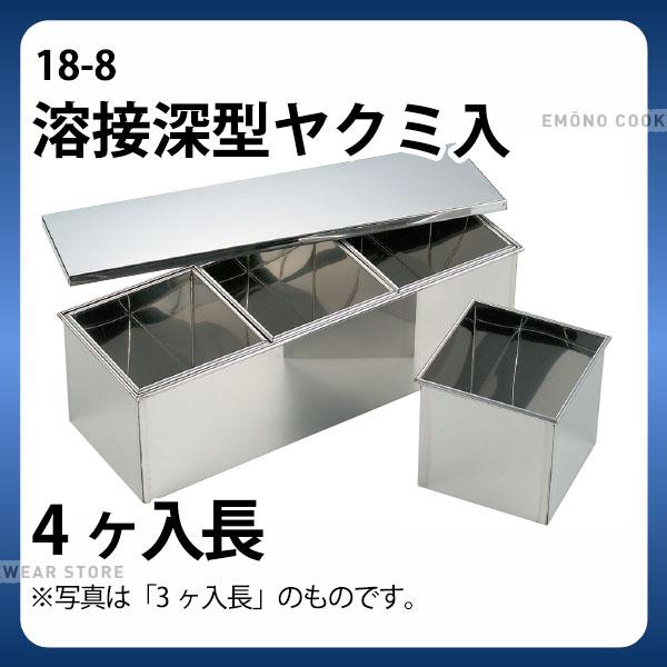 【送料無料】18-8 溶接深型ヤクミ入 4ヶ入長_ステンレス バット 角型 薬味入れ バット 業務用