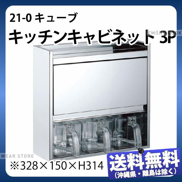 【送料無料】21-0 キッチンキャビネット3P FK-1038_ステンレス 調味料入れ