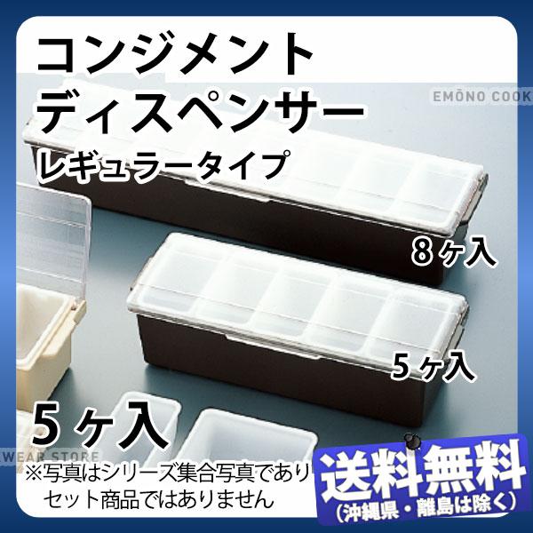 【送料無料】コンジメントディスペンサー(レギュラータイプ) 4744(5ヶ入) アーモンド_保存容器 TRAEX ストッカー