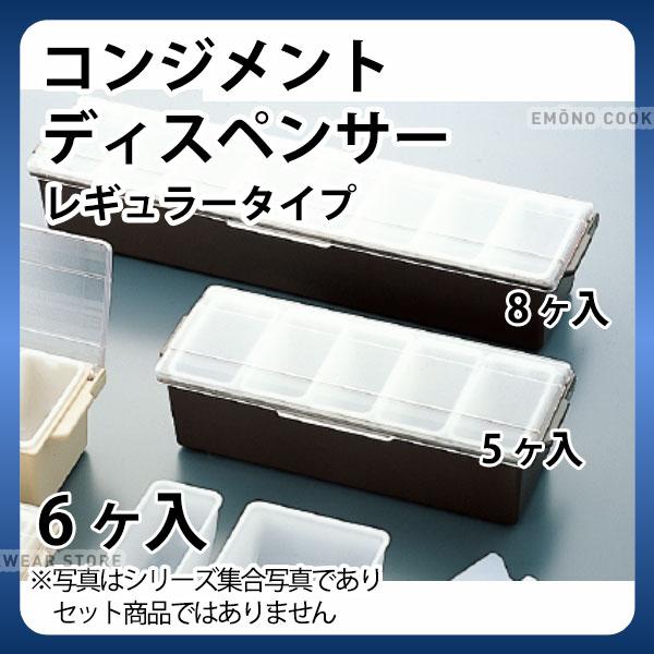 コンジメントディスペンサー(レギュラータイプ) 4743(6ヶ入) アーモンド_保存容器 TRAEX ストッカー