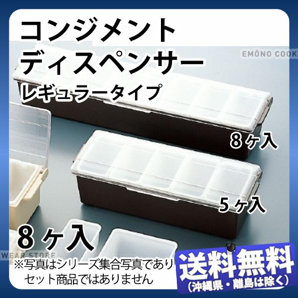 【送料無料】コンジメントディスペンサー(レギュラータイプ) 4746(8ヶ入) アーモンド_保存容器 TRAEX ストッカー