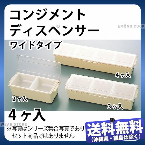 【送料無料】コンジメントディスペンサー(ワイドタイプ) 4745(4ヶ入) ブラウン_保存容器 TRAEX ストッカー