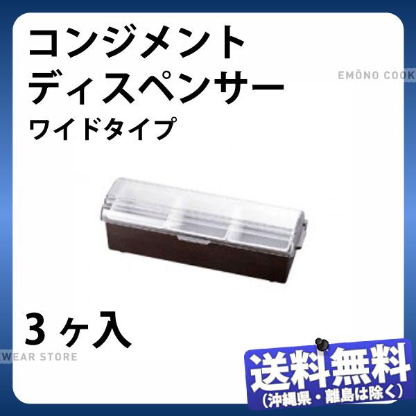 【送料無料】コンジメントディスペンサー(ワイドタイプ) 4742(3ヶ入) アーモンド_保存容器 TRAEX ストッカー