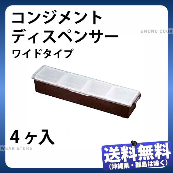 【送料無料】コンジメントディスペンサー(ワイドタイプ) 4745(4ヶ入) アーモンド_保存容器 TRAEX ストッカー