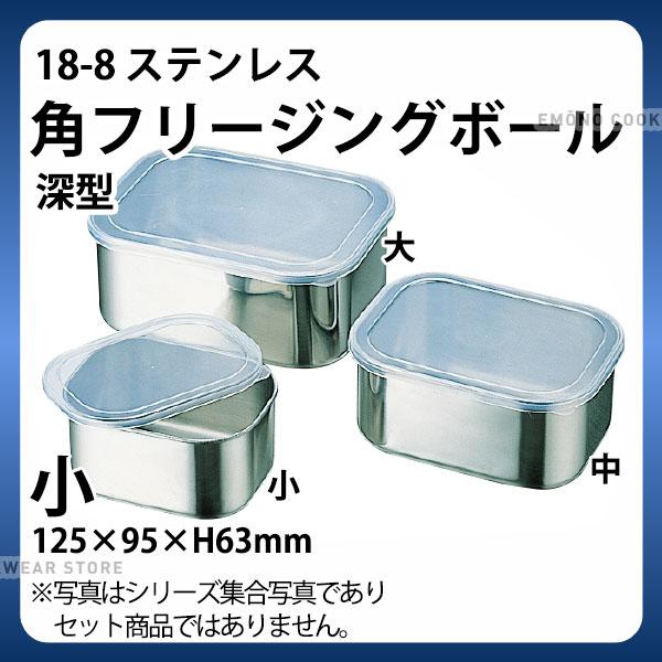 サービス ステンレス 角型 フリージングボール 業務用 18-8 小_ステンレス _AB3316 角フリージングボール深型 ブランド品 保存容器