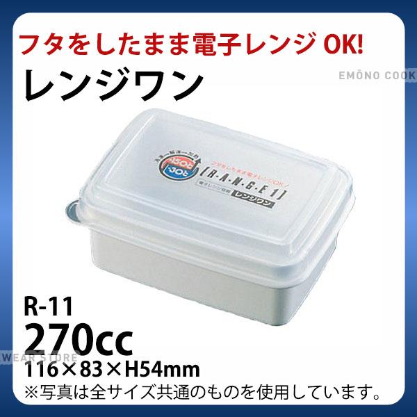 パルス レンジ 容器 レンジ対応 レンジワン R-11_パックケース _AB3358 蔵 レンジ容器 コンテナ 料理容器 保存容器 配送員設置送料無料