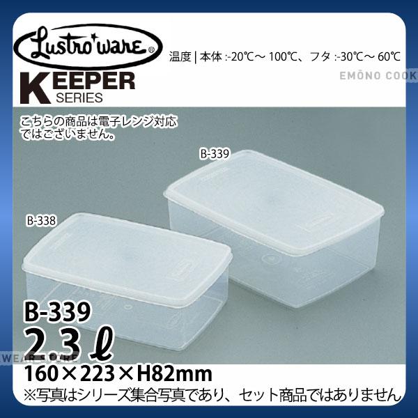 パックケース コンテナ 保存容器 上品 ラストロ B-339N_パックケース シール容器 即出荷 シールストッカー _AB3482 プラスチック