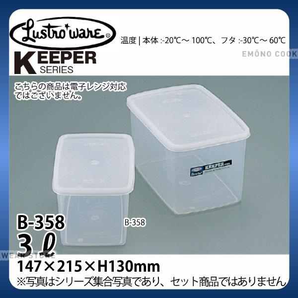 パックケース 店舗 コンテナ 保存容器 ラストロ パックケース深型 _AB3483 シールストッカー B-358N_パックケース シール容器 プラスチック 卓出