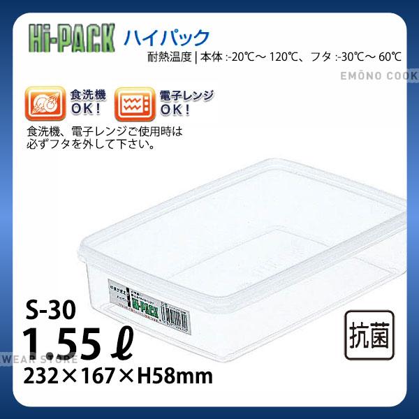 パックケース コンテナ 保存容器 抗菌ハイパック 角型 至高 シール容器 プラスチック _AB3451 定番キャンバス シールストッカー S-30_パックケース