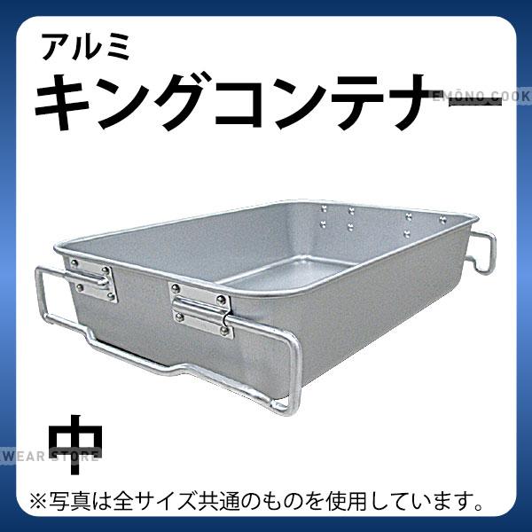 【送料無料】給食バット 運搬 _ アルミ キングコンテナー 中_給食用品
