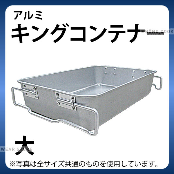 【送料無料】給食バット 運搬 _ アルミ キングコンテナー 大_給食用品