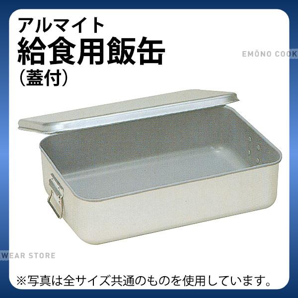 【送料無料】アルマイト給食用飯缶 蓋付 No.262_米飯食缶 全パン連採用品