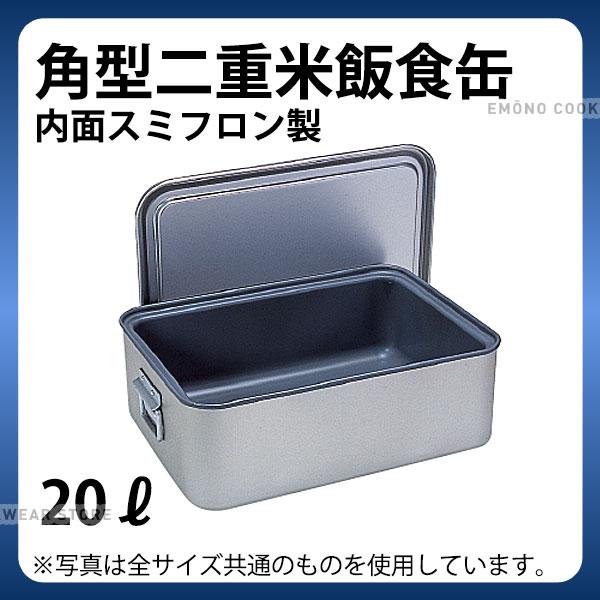 【送料無料】角型二重米飯食缶 内面スミフロン製 264AS 20L_給食用 ケータリング用