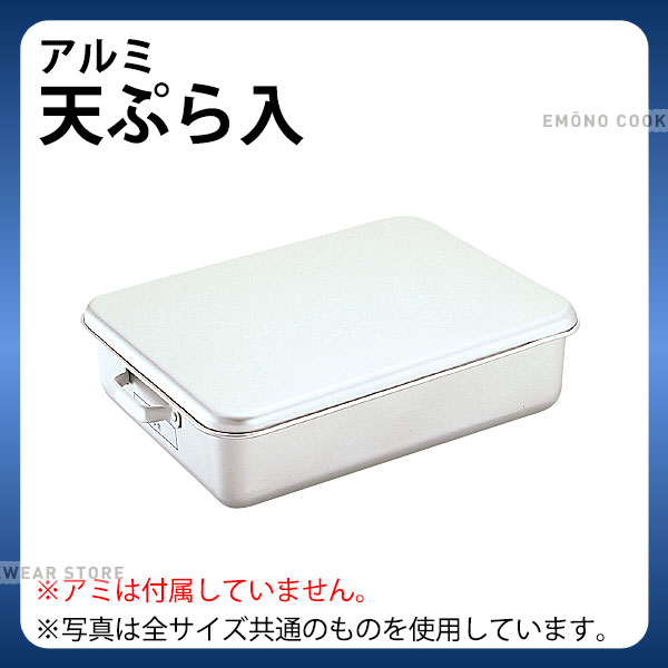 【送料無料】アルミ 天ぷらバット _ アルミ 天ぷら入 252B型_蓋付バット 網はついておりません