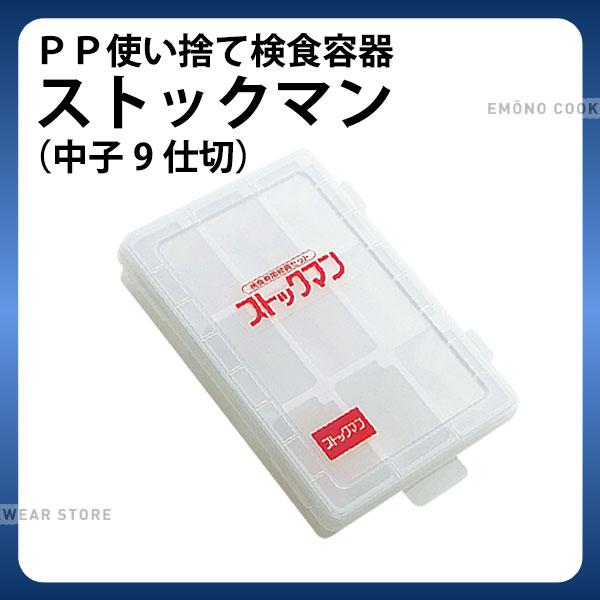 【送料無料】PP使い捨て 検食容器ストックマン 中子9仕切_検食用品