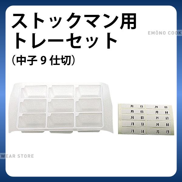 【送料無料】ストックマン用 トレーセット 中子9仕切_検食用品