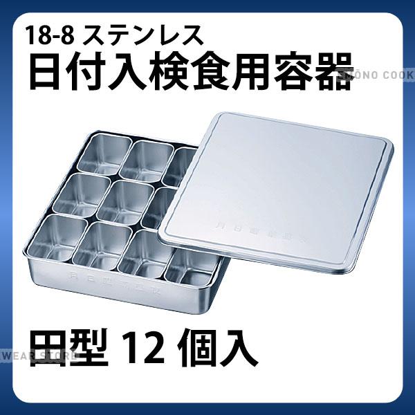 18-8 日付入検食用容器 田型 12個入_検食用品