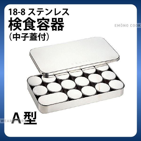 【送料無料】SW 18-8検食容器 中子蓋付 A型 小16個 大1個入_検食用品