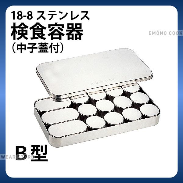 【送料無料】SW 18-8検食容器 中子蓋付 B型 小12個 大3個入_検食用品 キャッシュレス 還元 キャッシュレス5%還元