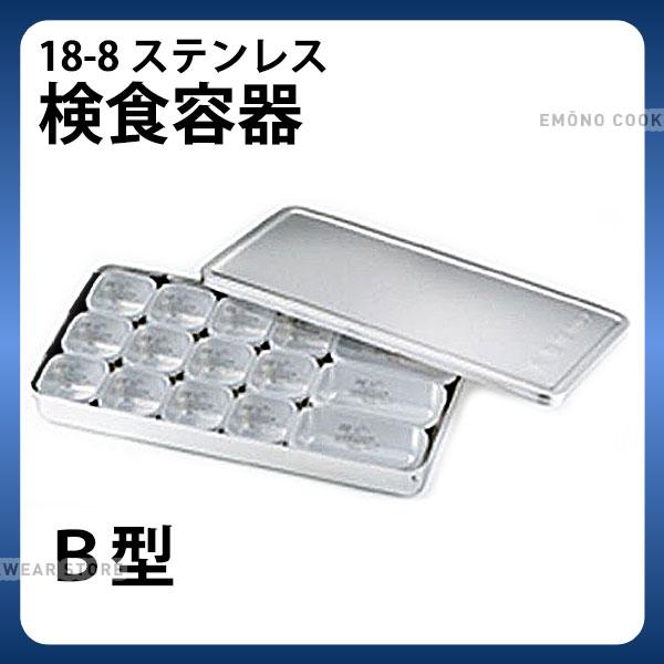 MA 18-8検食容器 B型 小12個 大3個_検食用品