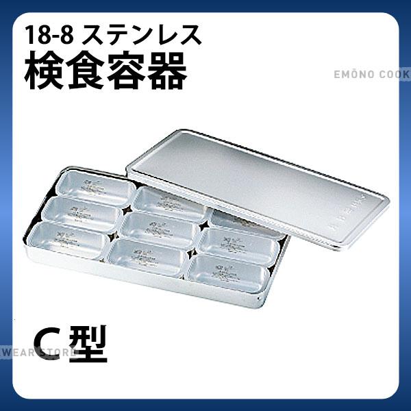 MA 18-8検食容器 C型 大9個_検食用品