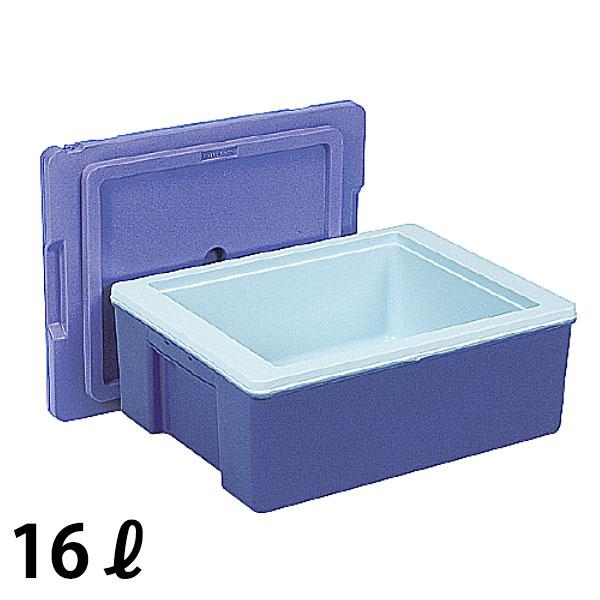 【送料無料】サンコールドボックス 蓋付 ブルー #15S_保冷コンテナ 業務用
