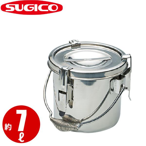 食缶 モリブデン製 汁食缶 SK-21SS _ 7L 学校給食 給食用 給食缶 食品工場 業務用 運搬 送料無料