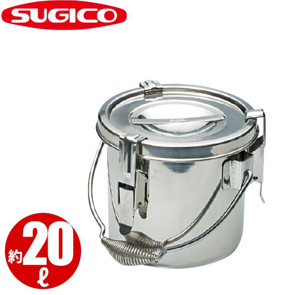 【送料無料】モリブデン汁食缶 SK-30SS_20L φ300×H300mm 学校給食 給食用 食缶 業務用