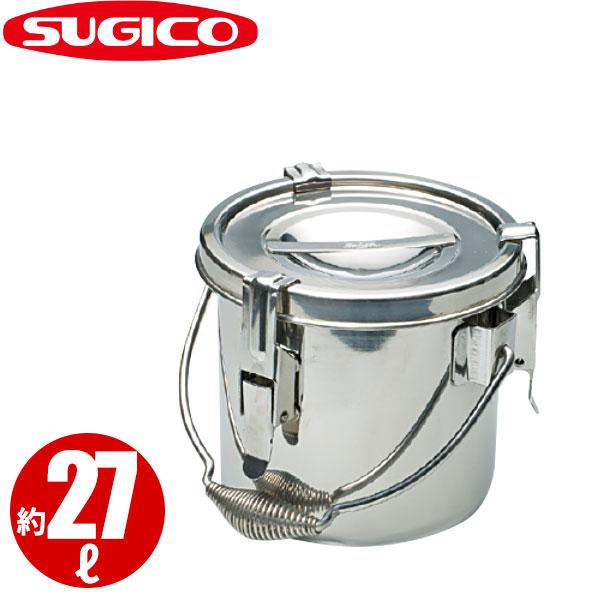 学校給食 SK-33SS_27L φ330×H330mm 食缶 【送料無料】モリブデン汁食缶 業務用 給食用