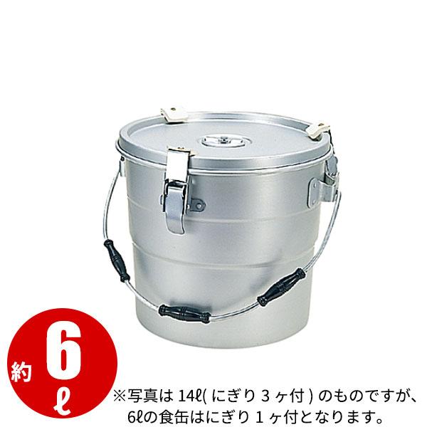 【送料無料】アルミ 二重保温食缶クリップ付C型シルバー 6L_フードコンテナー 学校給食 給食用 食缶 アルミ 業務用