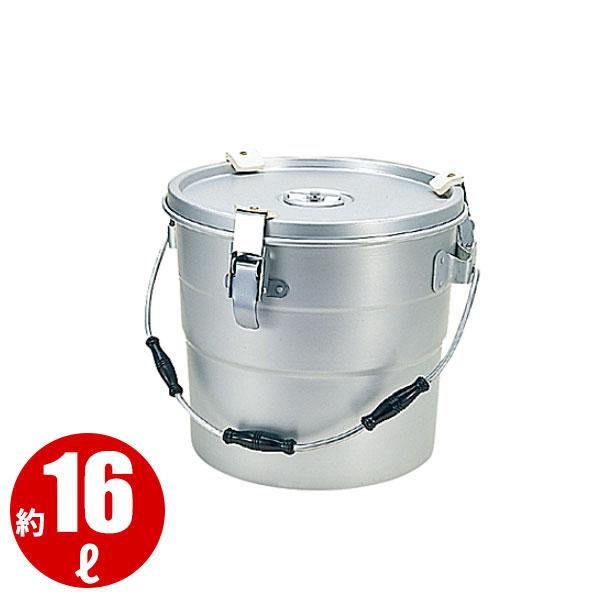 【送料無料】アルミ 二重保温食缶クリップ付C型シルバー 16L_フードコンテナー 学校給食 給食用 食缶 アルミ 業務用