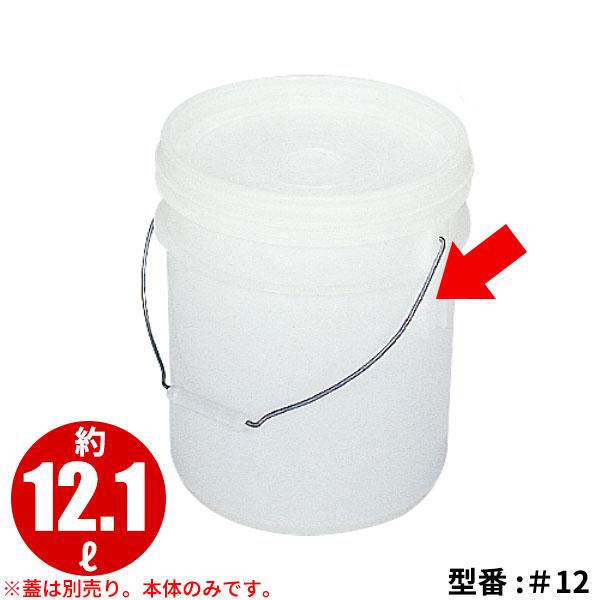 プラスチック ポリエチレン バケツ バケット セットアップ サンペール サンペール本体 #12_12.1リットル _AB3930 カバー 蓋 本体のみ は別売りです ランキング総合1位 φ280×H290mm