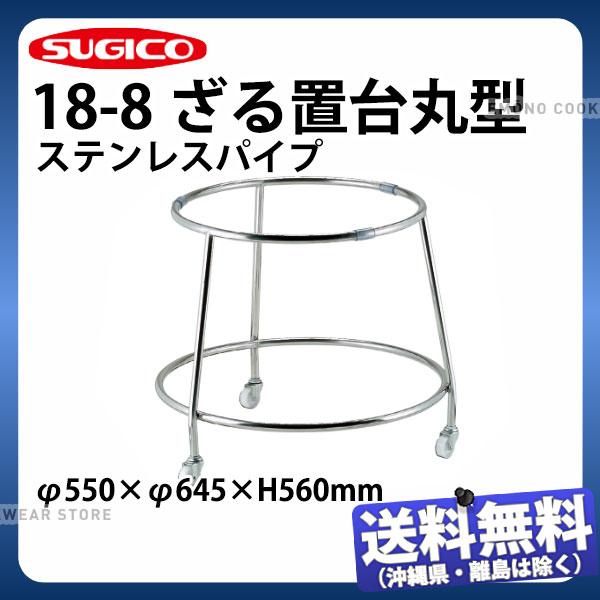 【送料無料】SUGICO 18-8ざる置台丸型(ステンレスパイプ)_ザル置き ざる置き ザル置台 業務用