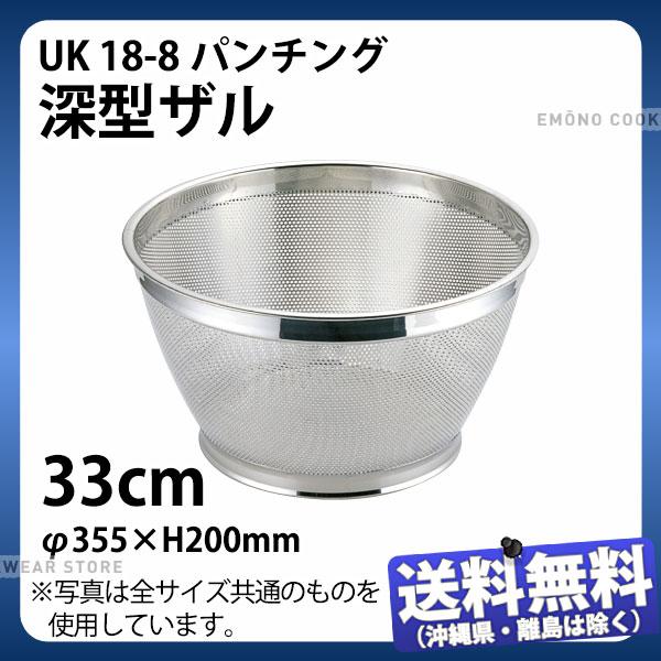 【送料無料】UK 18-8パンチング深型ザル 33cm_φ355×H200mm ザル ざる ステンレス 業務用