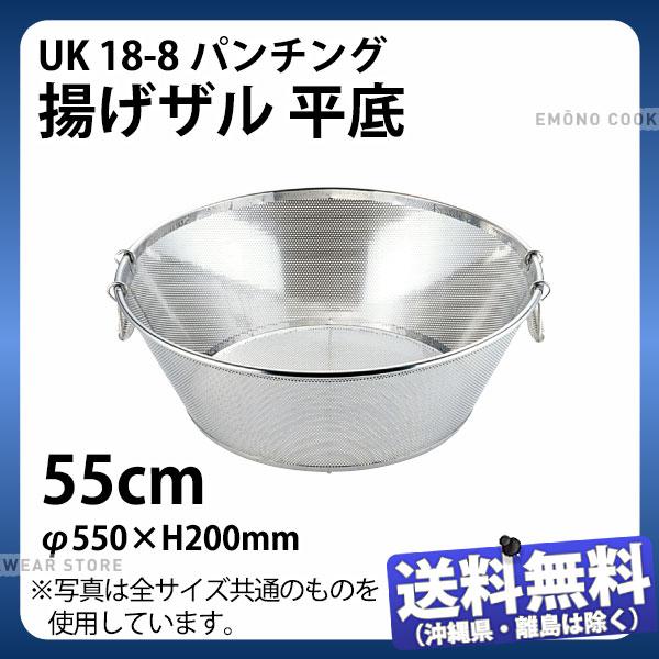 【送料無料】UK 18-8パンチング揚げザル(平底) 55cm_ザル ざる ステンレス 業務用