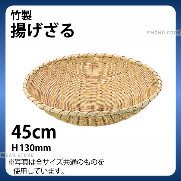 竹製 揚げざる 45cm_ザル ざる 竹製 揚げザル 揚ざる 揚ザル