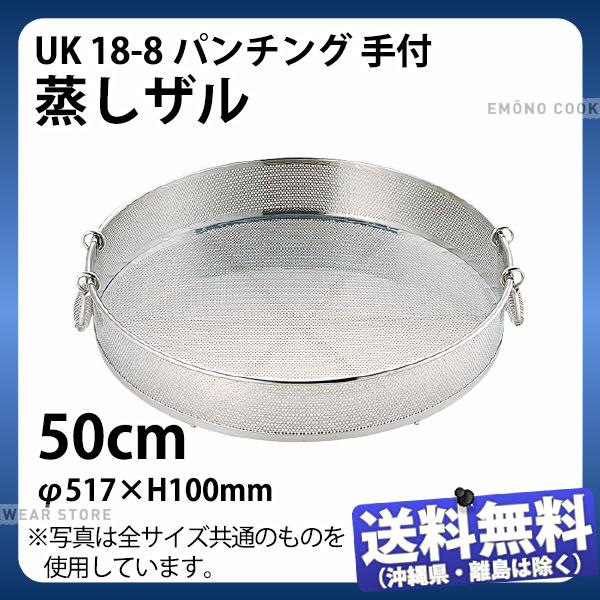 【送料無料】UK 18-8パンチング手付蒸しザル 50cm_φ517×H100mm ザル ざる ステンレス 業務用