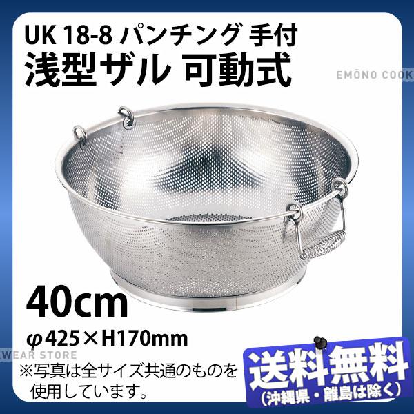 【送料無料】UK18-8 パンチング手付 浅型ザル(可動式) 40cm_φ425×H170mm ザル ざる ステンレス 業務用