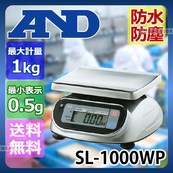 【送料無料】防水・防塵デジタルはかり SL-1000WP